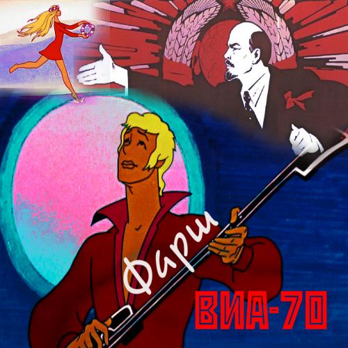 ВИА-70